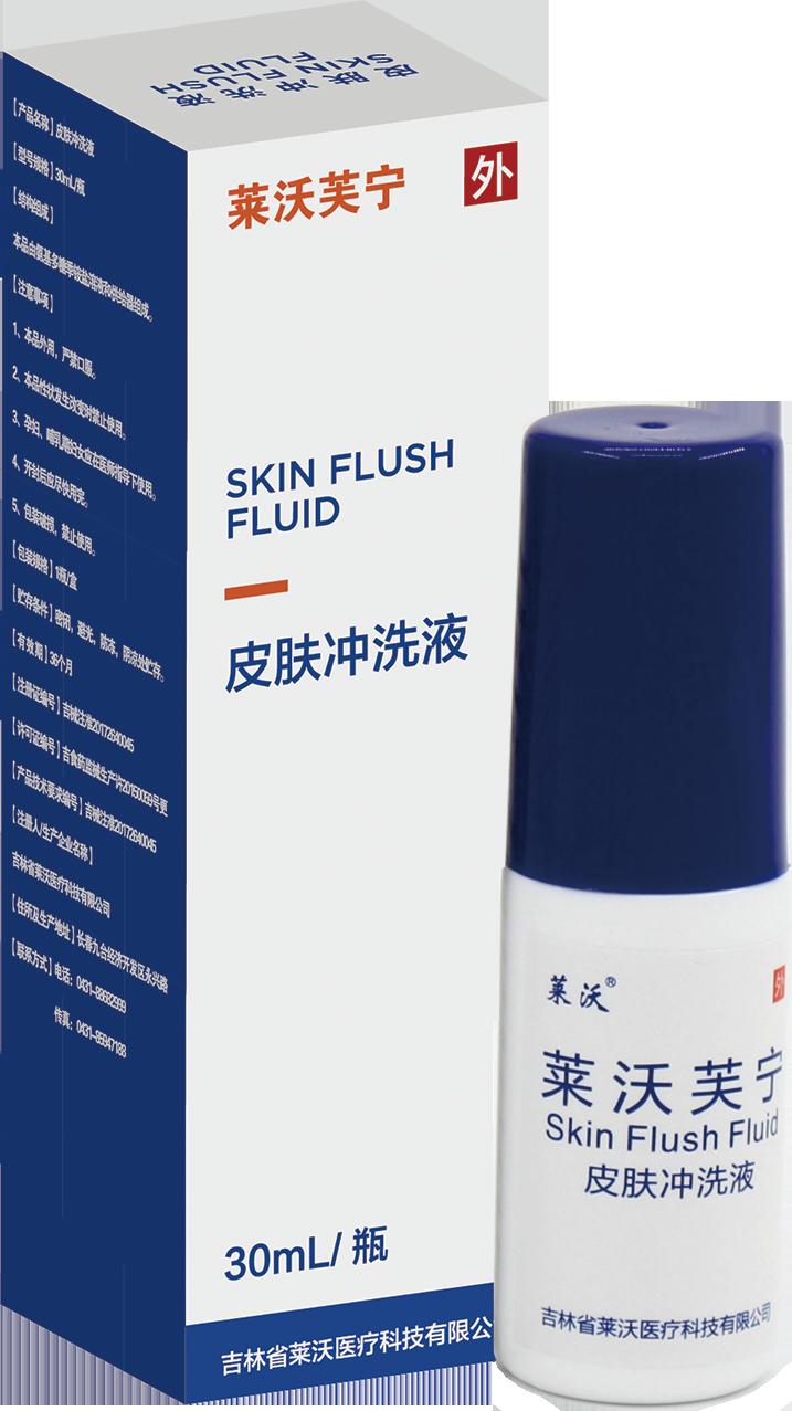 皮肤冲洗液组 1.png