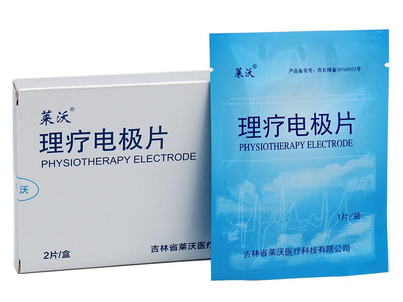 中医定向透药治疗仪及理疗电极片
