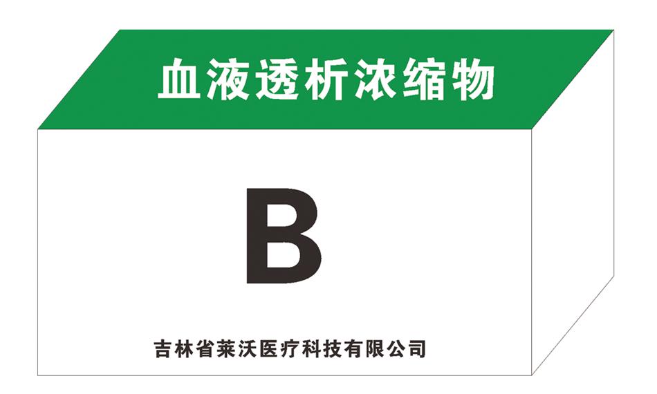 血液透析浓缩物B.png