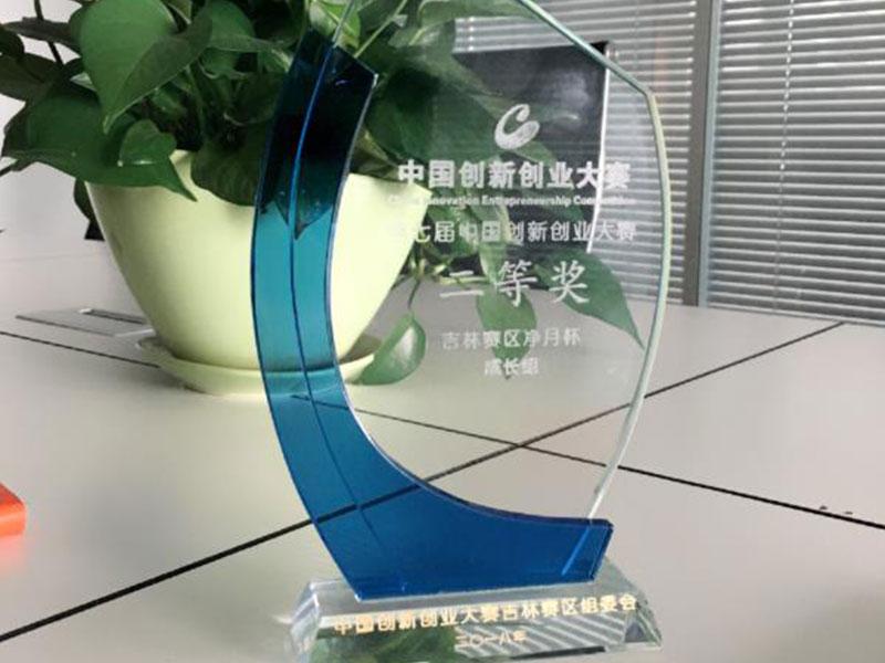 热烈祝贺吉林省雷竞技newbee赞助商医疗科技有限公司荣获第七届中国创新创业大赛吉林赛区二等奖
