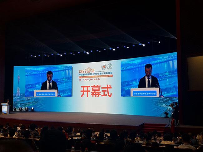 「BOB体育官网新闻」热烈庆祝中华医学会神经外科学分会第18次学术会议圆满成功