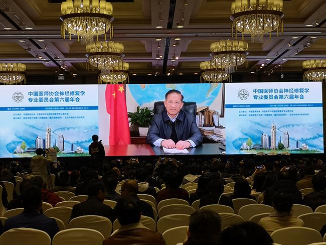 「yabo28wwwyabo124」热烈庆祝中国医师协会神经修复学专业委员会第六届年会亚博体育app官方下载地址