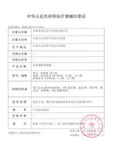 热烈祝贺吉林省雷竞技newbee赞助商医疗科技有限公司取得国家三类医疗器械注册证