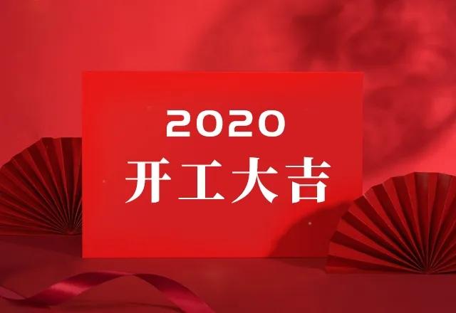 热烈祝贺吉林省雷竞技newbee赞助商医疗科技有限公司 新厂房建设项目开工大吉