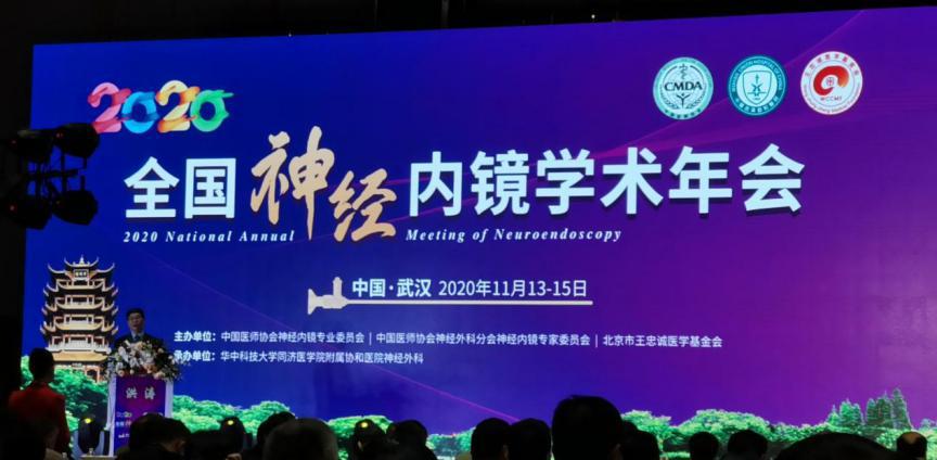 热烈庆祝2020年全国神经内镜学术年会顺利召开