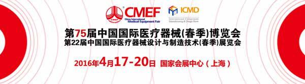 【展会预告】CMEF 2016,吉林yabo28医疗与您相约在