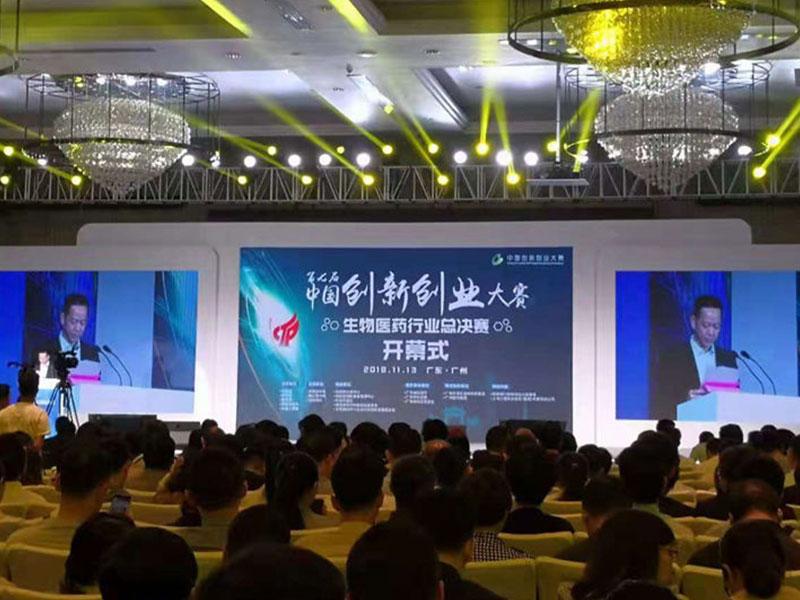 中国创新创业大赛生物医药行业总决赛